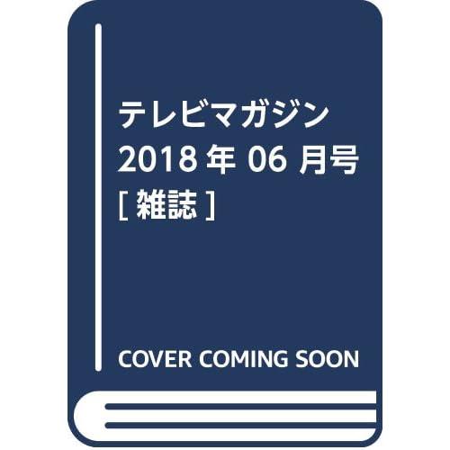 テレビマガジン 2018年 06 月号 [雑誌]