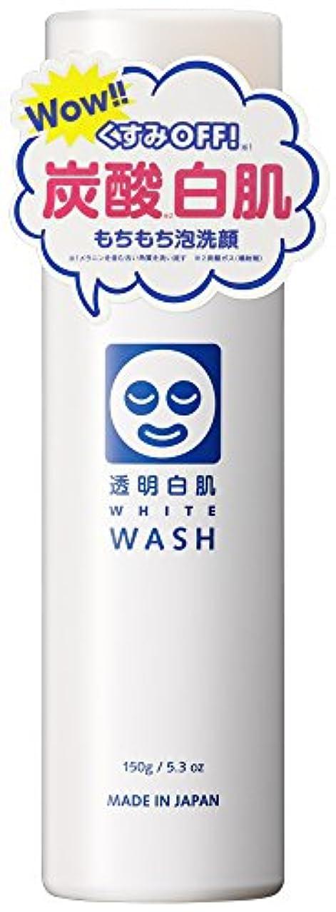用量大事にする会社透明白肌 ホワイトウォッシュN 150g