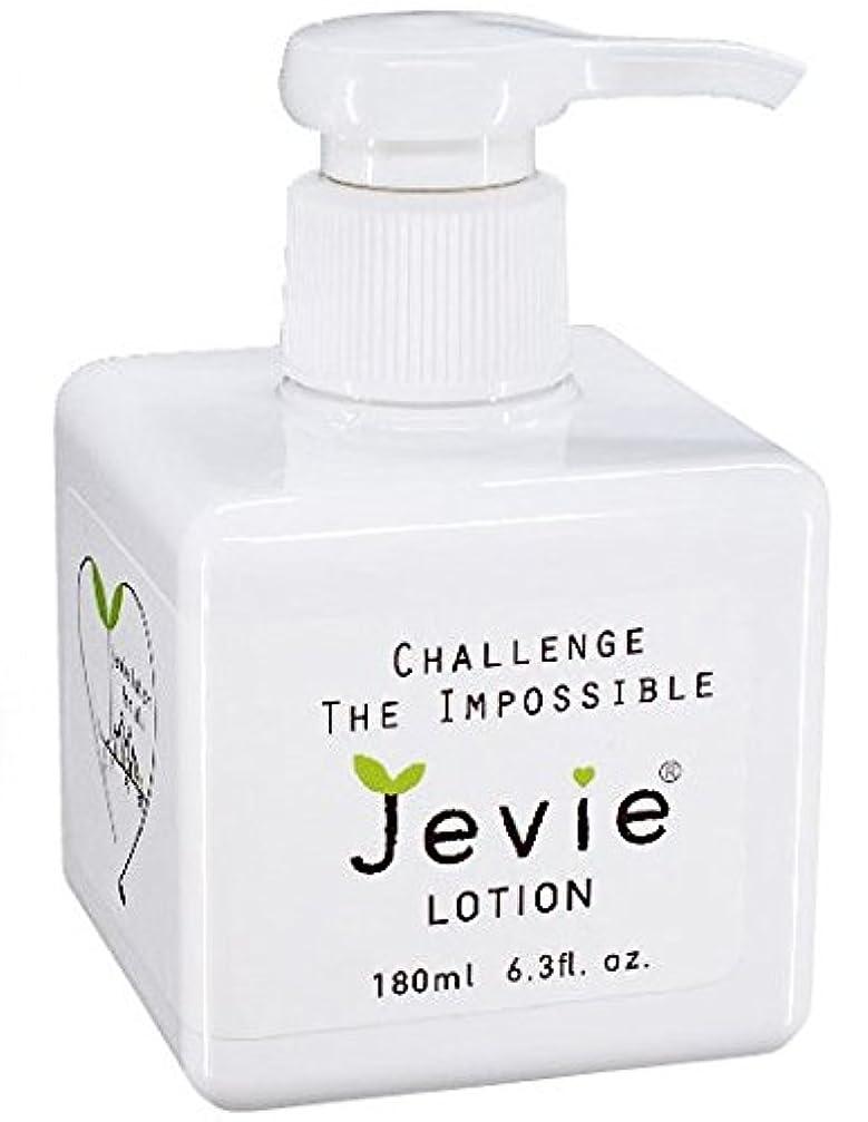 普通にあいにくペーストジェヴィローション(Jevie Lotion)