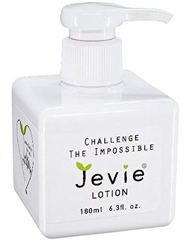 保安対角線コアジェヴィローション(Jevie Lotion)