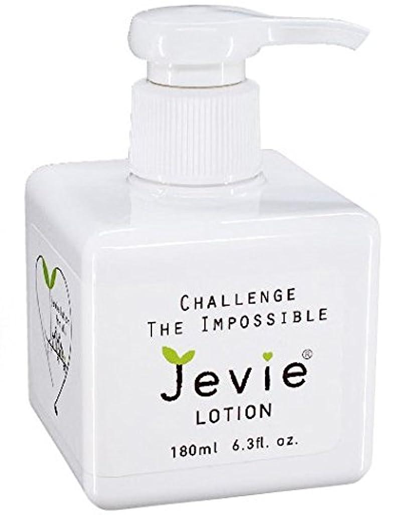 スペシャリスト教育する知るジェヴィローション(Jevie Lotion)