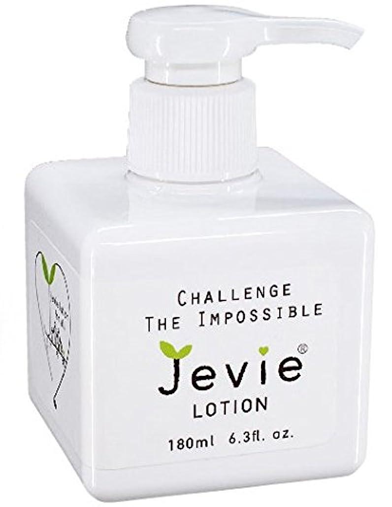 バッグ違反税金ジェヴィローション(Jevie Lotion)