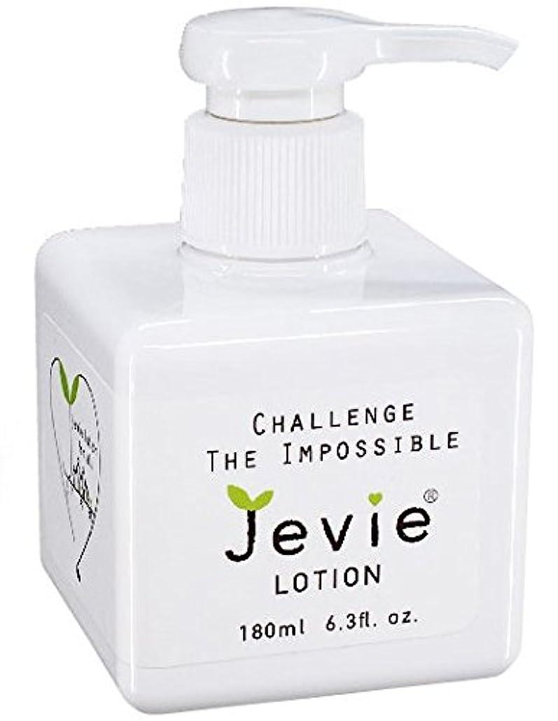 装備するリスト水素ジェヴィローション(Jevie Lotion)