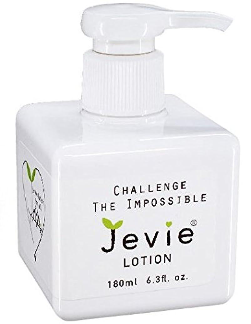 政府検証届けるジェヴィローション(Jevie Lotion)