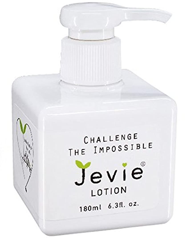 数エンジニアコンペジェヴィローション(Jevie Lotion)