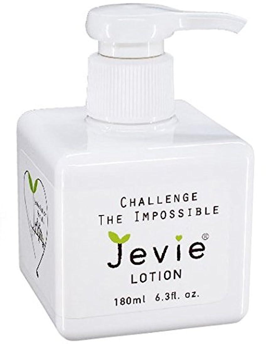 田舎容赦ない本当にジェヴィローション(Jevie Lotion)