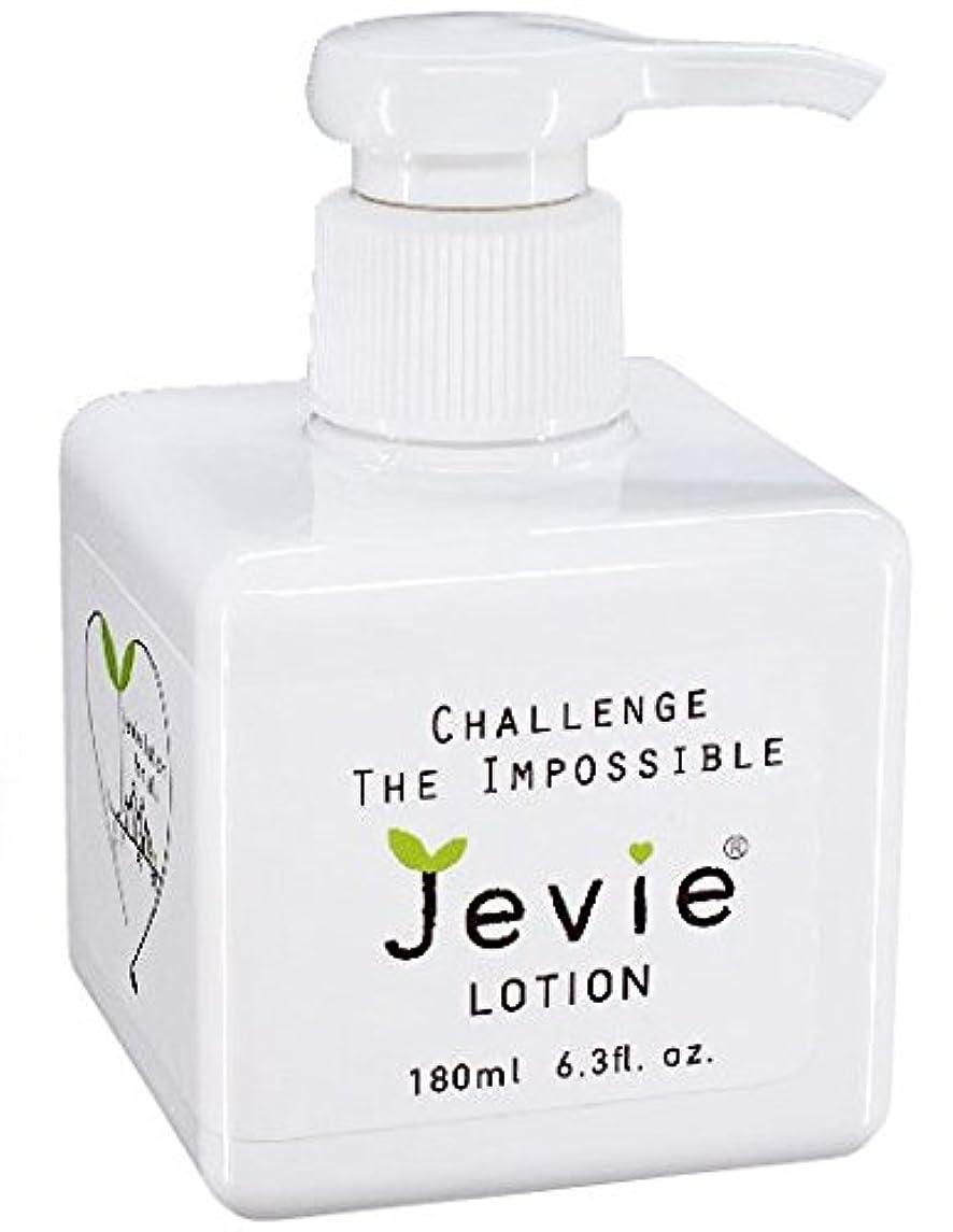 お手入れそれにもかかわらず高尚なジェヴィローション(Jevie Lotion)