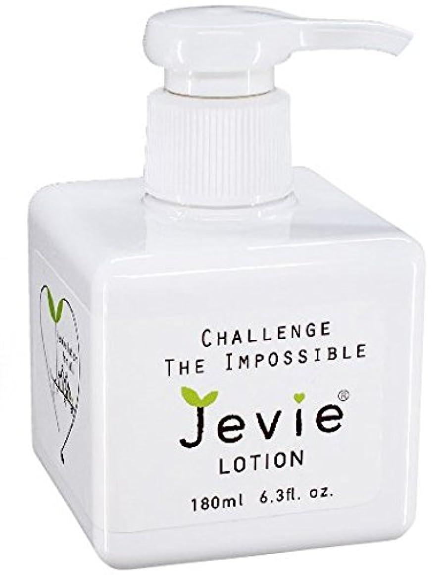 足枷ミットかわいらしいジェヴィローション(Jevie Lotion)