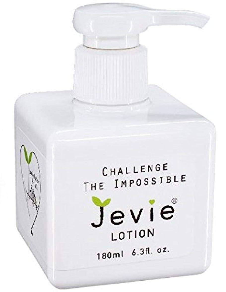 休暇噂慎重にジェヴィローション(Jevie Lotion)