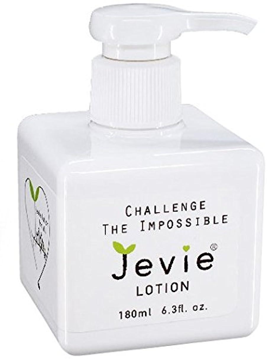 かわいらしい黒人豊富ジェヴィローション(Jevie Lotion)