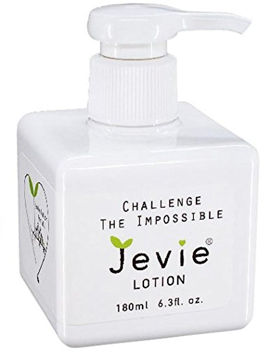 削除する助けになる細菌ジェヴィローション(Jevie Lotion)