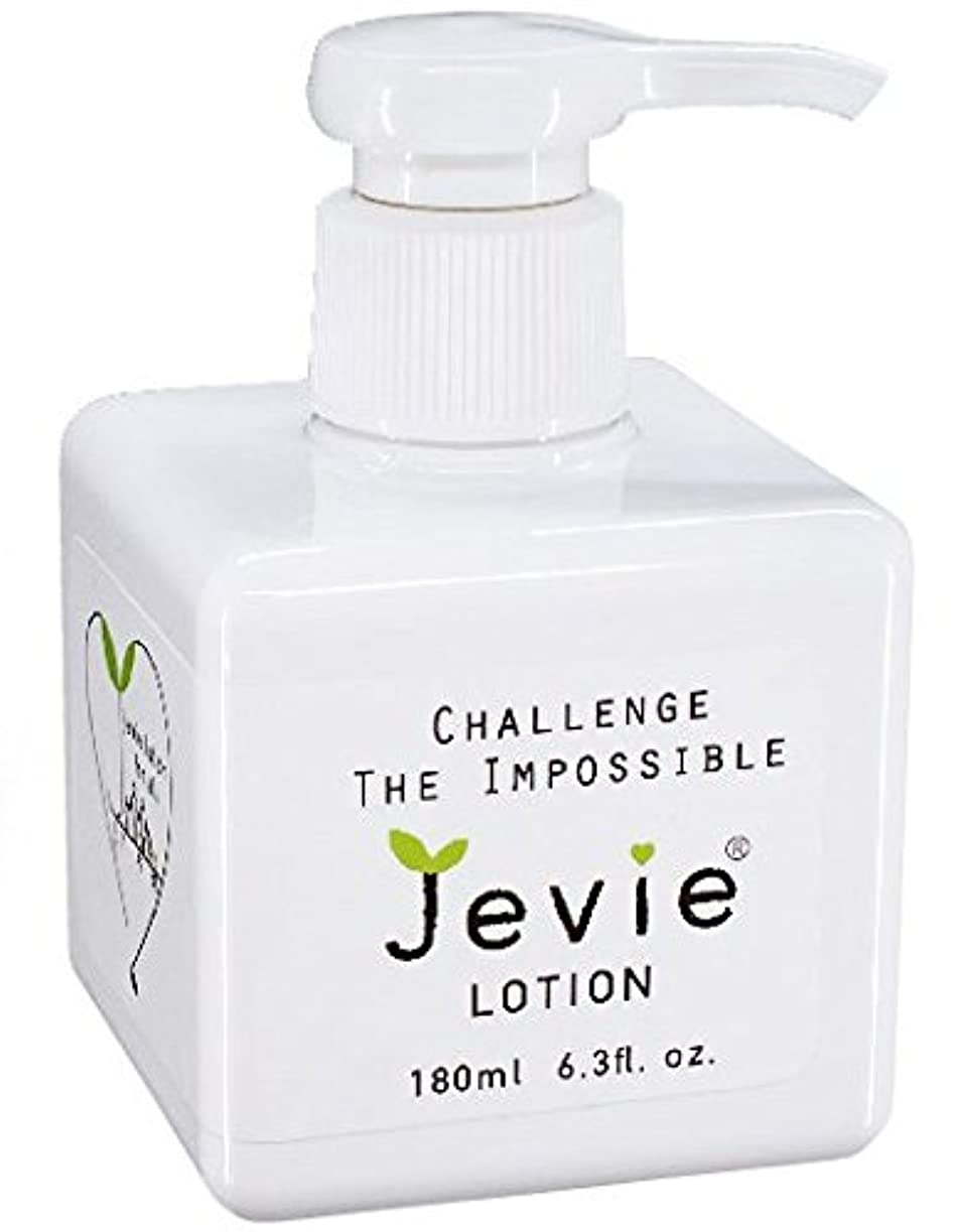 からかう杭落ちたジェヴィローション(Jevie Lotion)