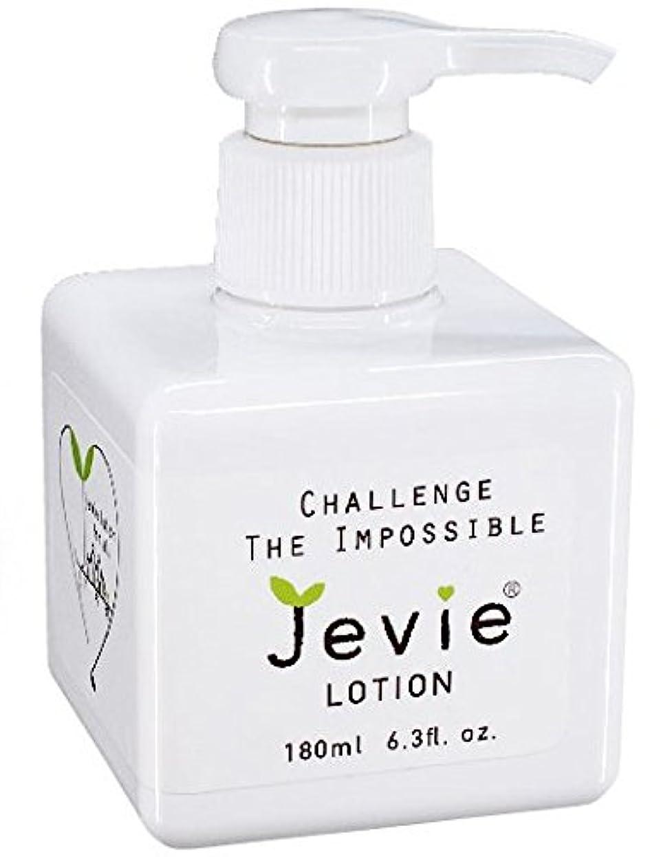 免疫する良性食料品店ジェヴィローション(Jevie Lotion)