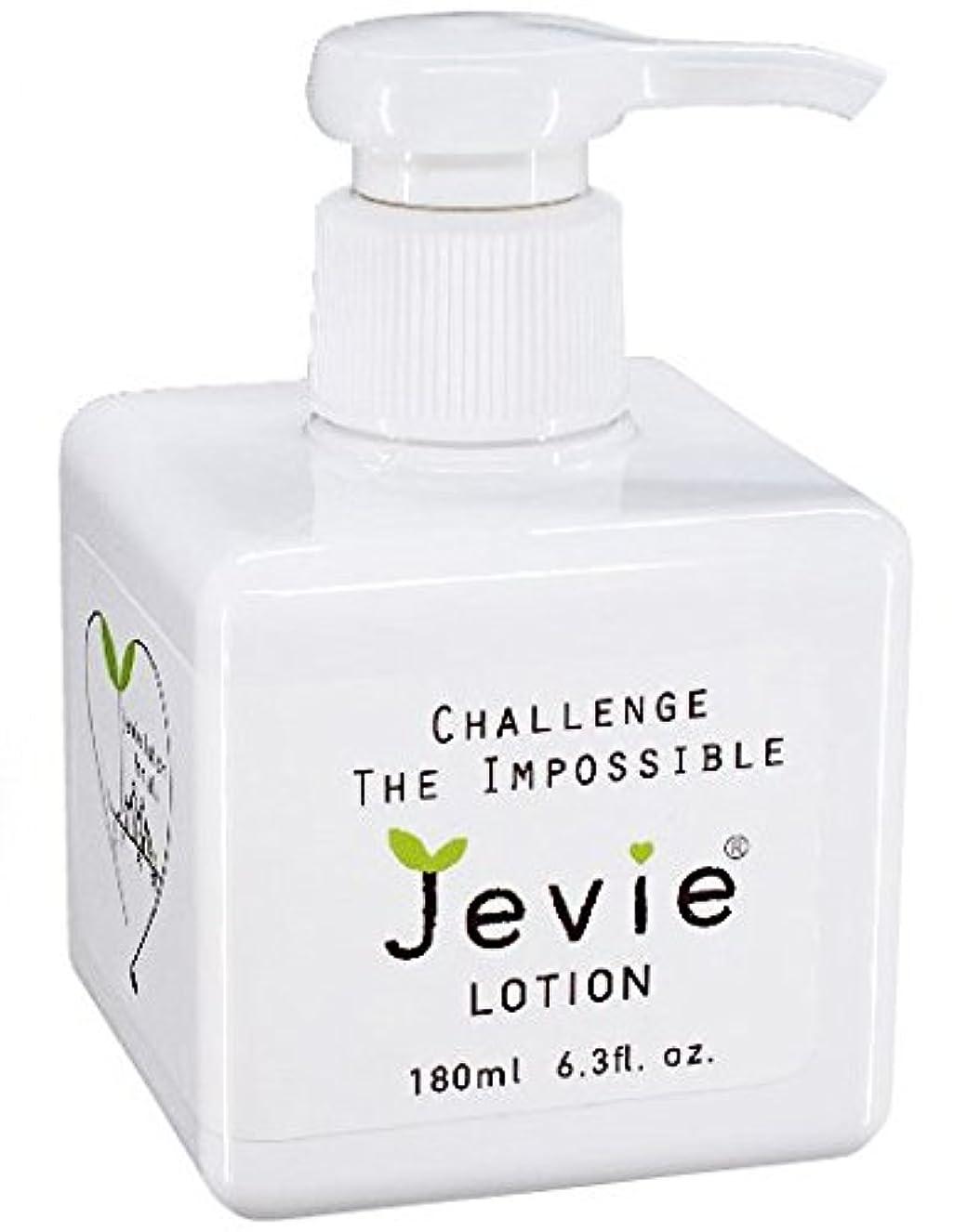 予報いらいらさせる原稿ジェヴィローション(Jevie Lotion)