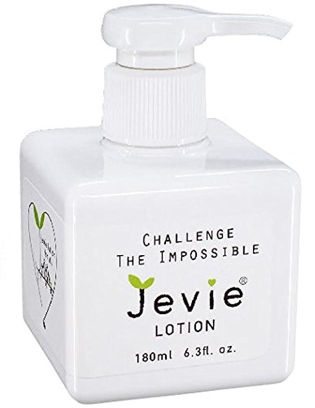 囚人うぬぼれ破壊するジェヴィローション(Jevie Lotion)