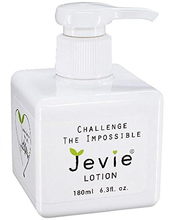 刺激する妊娠した熟練したジェヴィローション(Jevie Lotion)