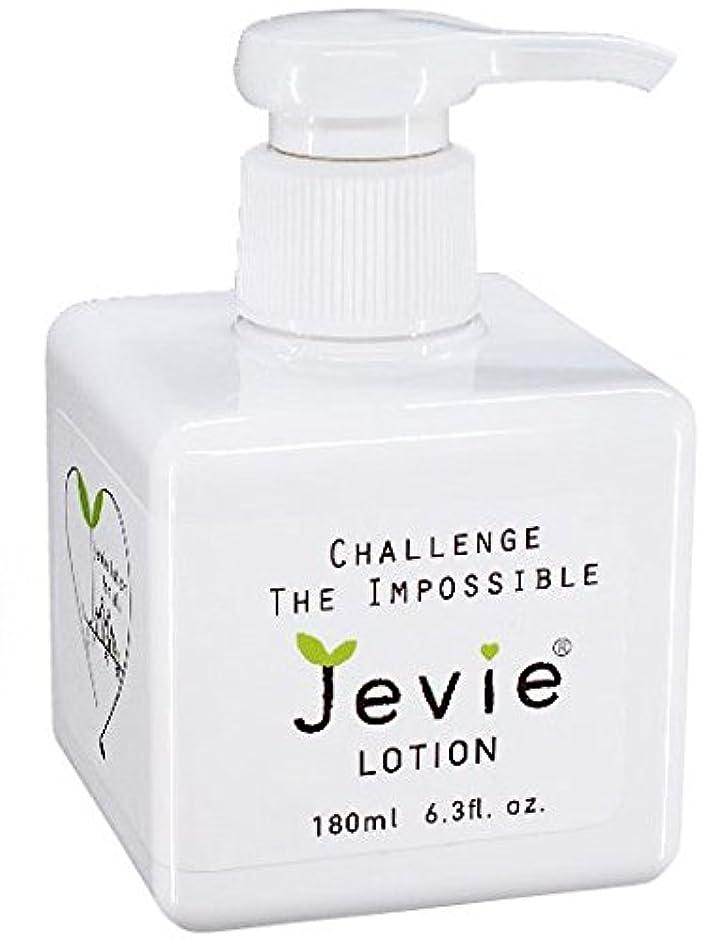 ジェヴィローション(Jevie Lotion)