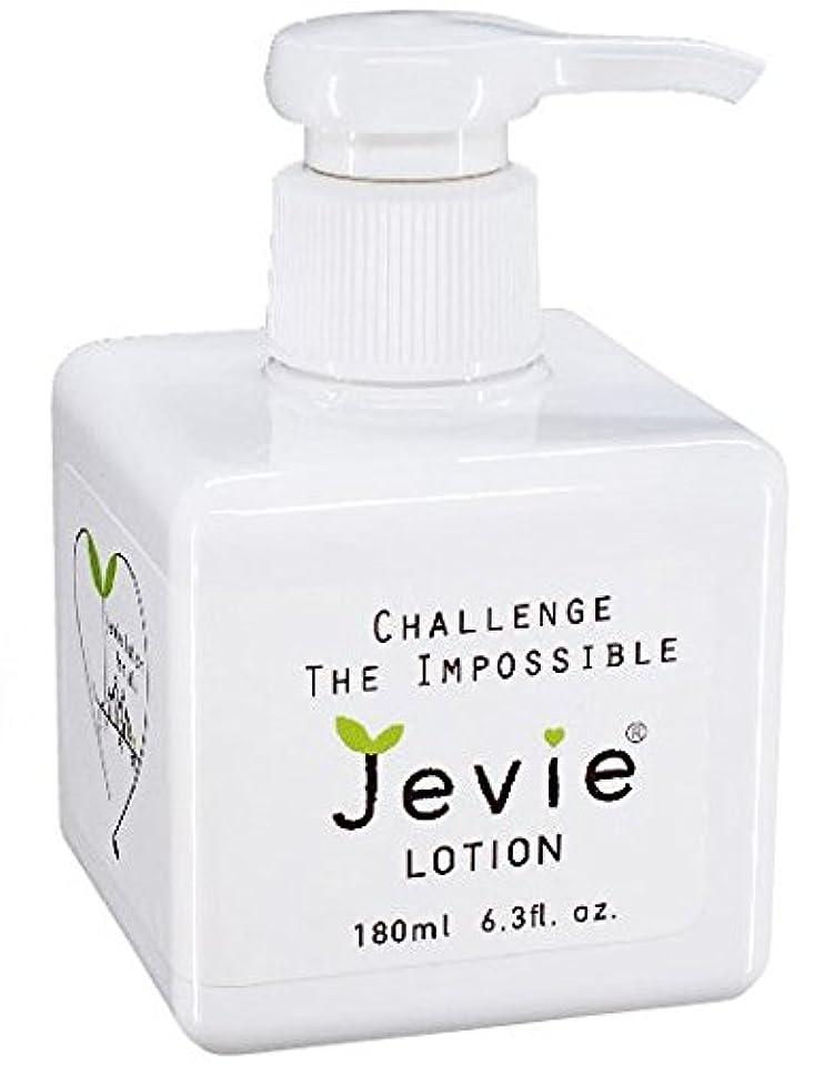 泥棒引くガチョウジェヴィローション(Jevie Lotion)