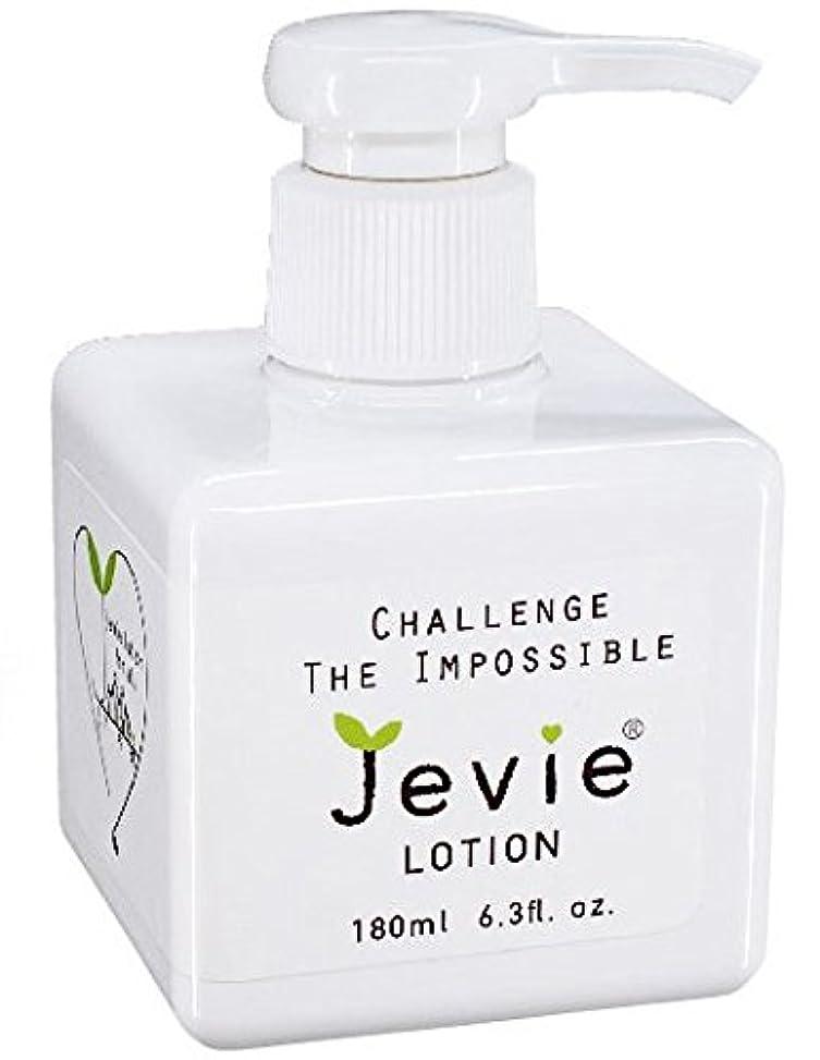 素晴らしいバーガー水を飲むジェヴィローション(Jevie Lotion)