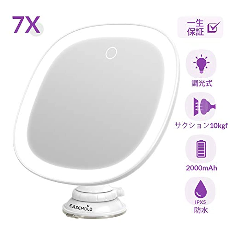 トレイル文プールEasehold 7倍拡大鏡 LED化粧鏡 浴室鏡 卓上鏡 吸盤ロック付きLEDミラー 壁掛けメイクミラー 360度回転スタンドミラー 明るさ調節可能 USB充電 IPX5防水
