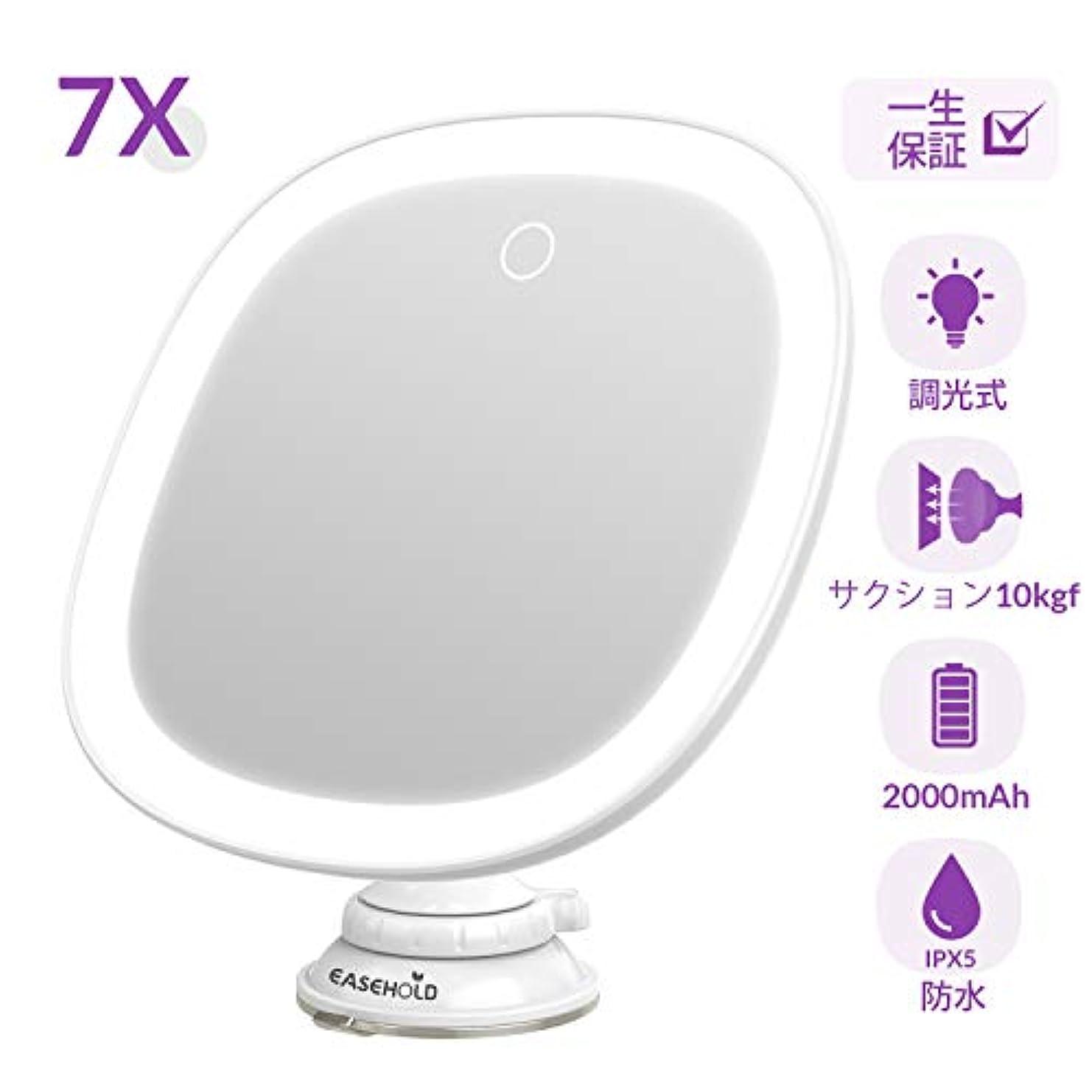と返還第三Easehold 7倍拡大鏡 LED化粧鏡 浴室鏡 卓上鏡 吸盤ロック付きLEDミラー 壁掛けメイクミラー 360度回転スタンドミラー 明るさ調節可能 USB充電 IPX5防水