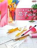 ここまで出来る!花子2011技ありテクニック集