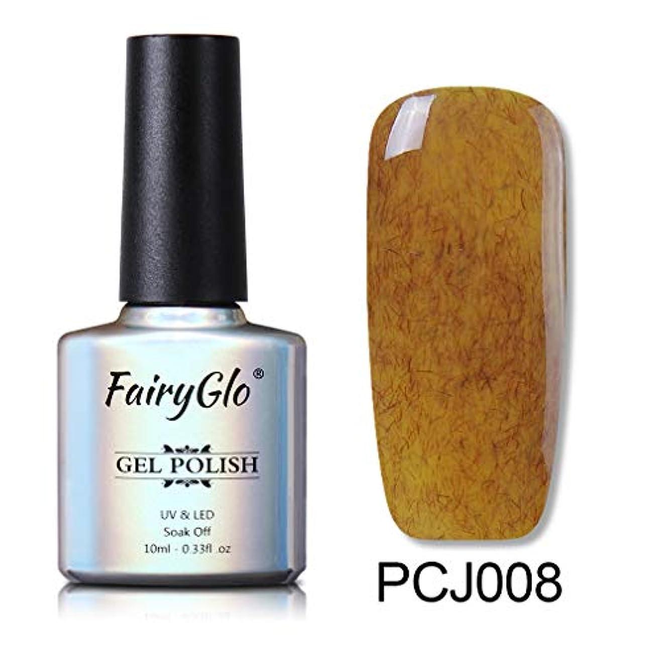 溶かす物思いにふける空虚Fairyglo ジェルネイル カラージェル 毛皮系 1色入り 10ml 【全20色選択可】