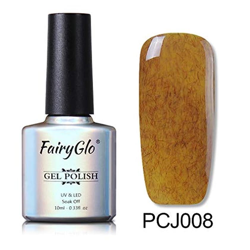 ティッシュ豪華な信頼性Fairyglo ジェルネイル カラージェル 毛皮系 1色入り 10ml 【全20色選択可】
