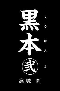 黒本 弐 by [高城剛]