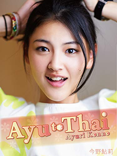 今野鮎莉 1stDVD Ayu to Thai