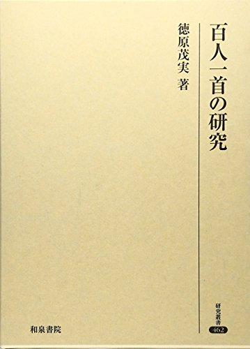 百人一首の研究 (研究叢書)
