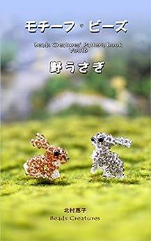 [北村 恵子]のモチーフ・ビーズ: 野うさぎ Beads Creatures' pattern book