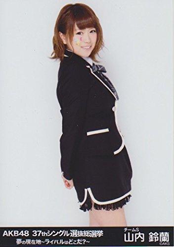 AKB48公式生写真 37thシングル選抜総選挙 夢の現在地 会場限定 【山内鈴蘭】