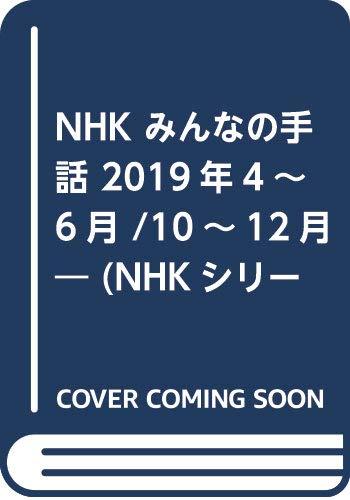 NHK みんなの手話 2019年4~6月 /10~12月― (NHKシリーズ)