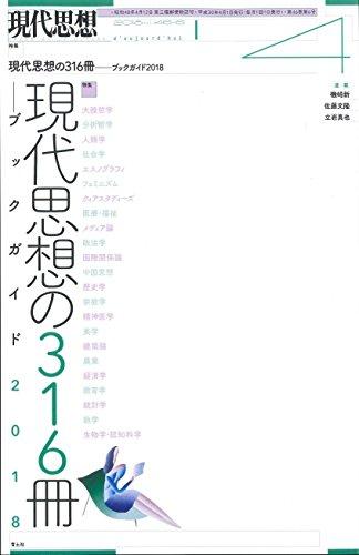 現代思想 2018年4月号 特集=現代思想の316冊 ―ブックガイド2018―