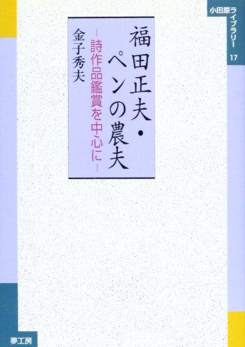 福田正夫・ペンの農夫―詩作品鑑賞を中心に (小田原ライブラリー 17)