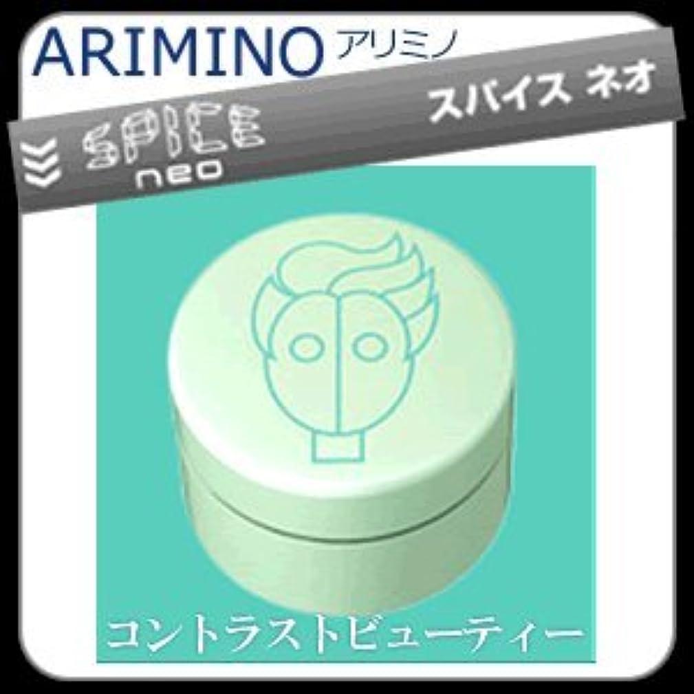 流暢とにかく風が強い【X2個セット】 アリミノ スパイスネオ GREASE-WAX グリースワックス 100g ARIMINO SPICE neo