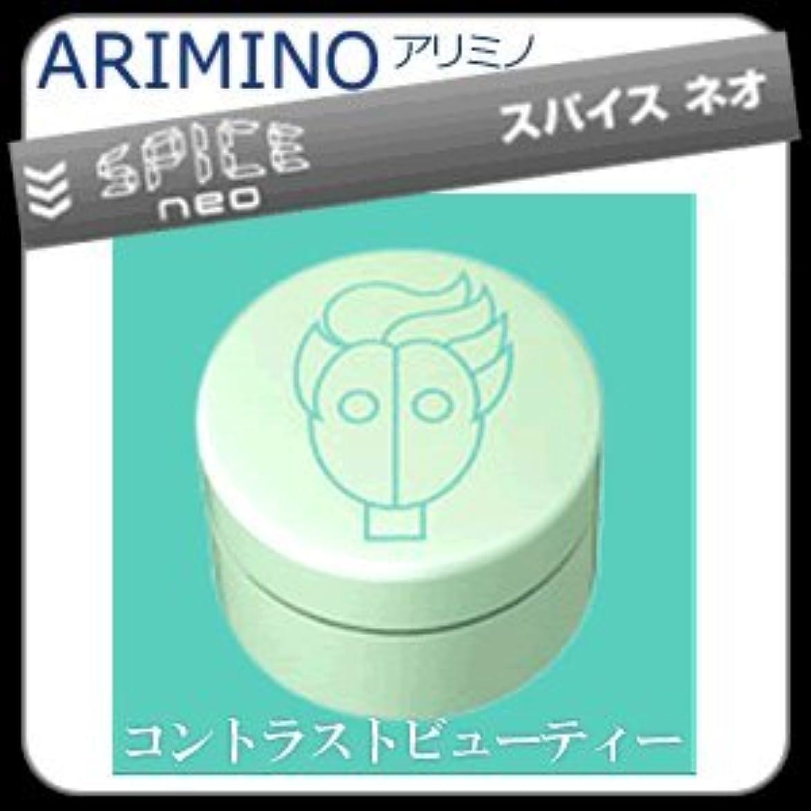 テメリティ腹部内陸【X5個セット】 アリミノ スパイスネオ GREASE-WAX グリースワックス 100g ARIMINO SPICE neo