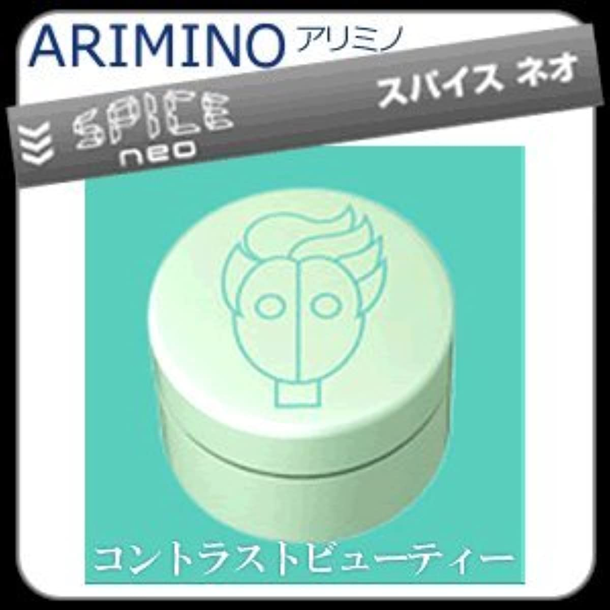 大きなスケールで見ると豊富ツイン【X5個セット】 アリミノ スパイスネオ GREASE-WAX グリースワックス 100g ARIMINO SPICE neo