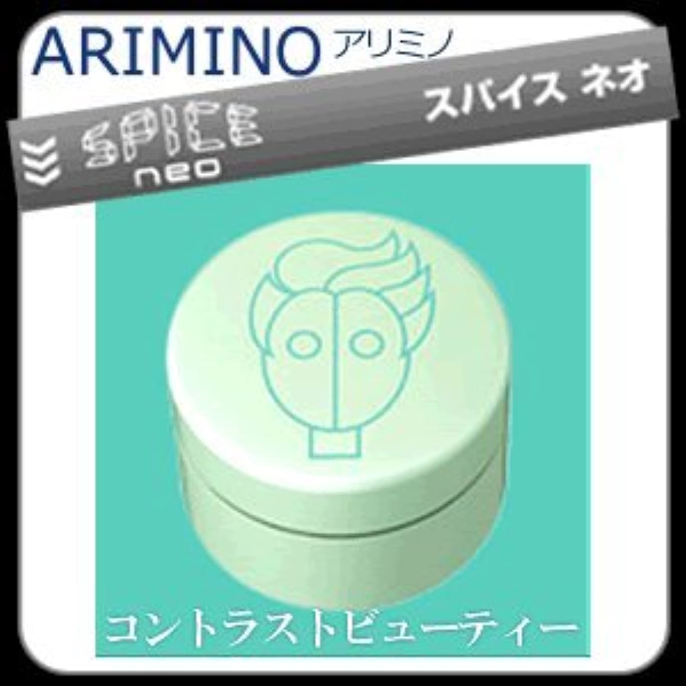 デンマークリテラシー恐ろしいです【X2個セット】 アリミノ スパイスネオ GREASE-WAX グリースワックス 100g ARIMINO SPICE neo