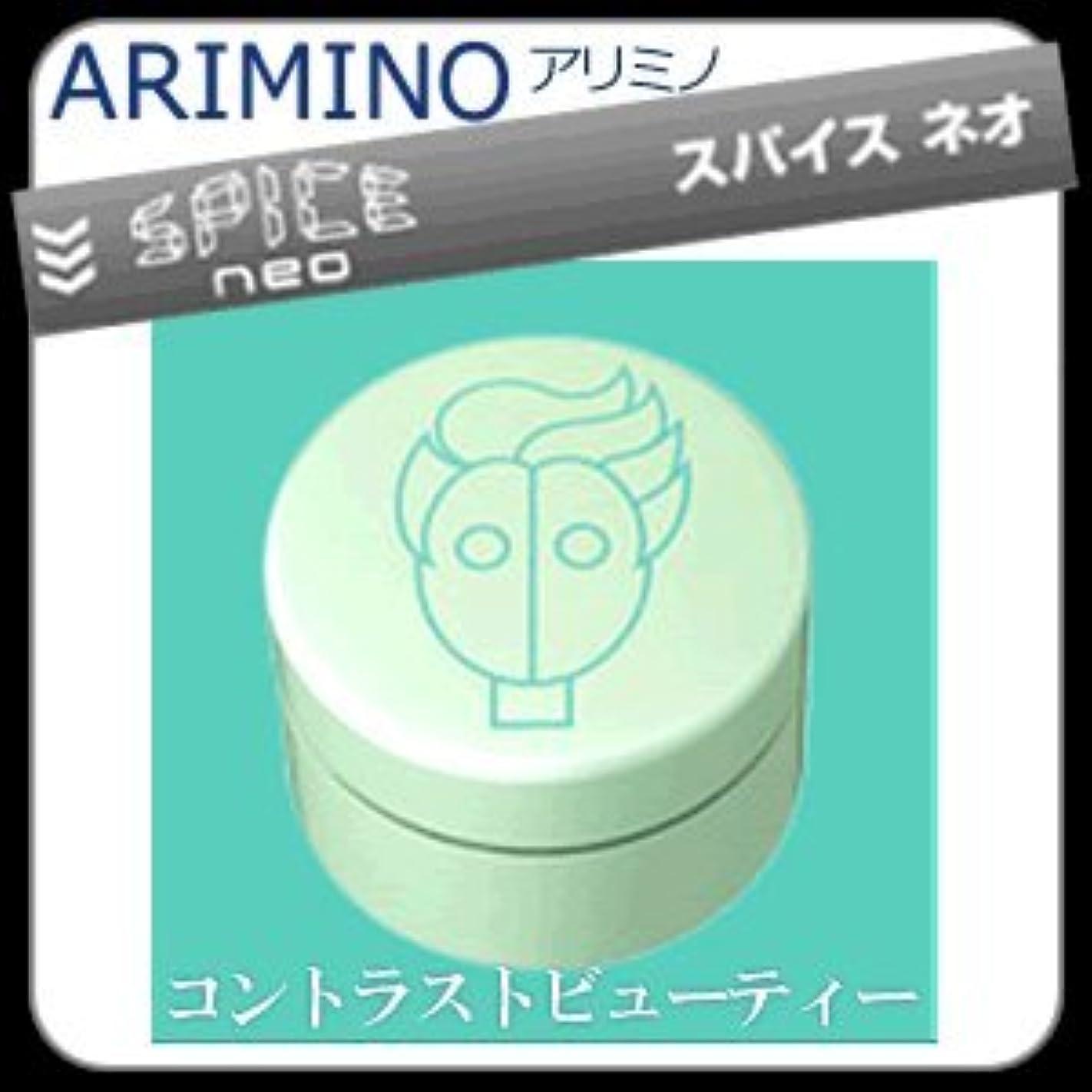 郵便番号頂点周辺【X2個セット】 アリミノ スパイスネオ GREASE-WAX グリースワックス 100g ARIMINO SPICE neo
