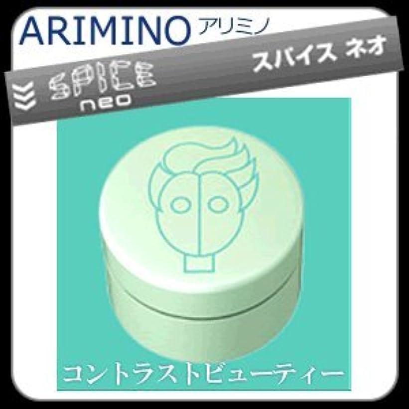洞察力順番ボア【X5個セット】 アリミノ スパイスネオ GREASE-WAX グリースワックス 100g ARIMINO SPICE neo