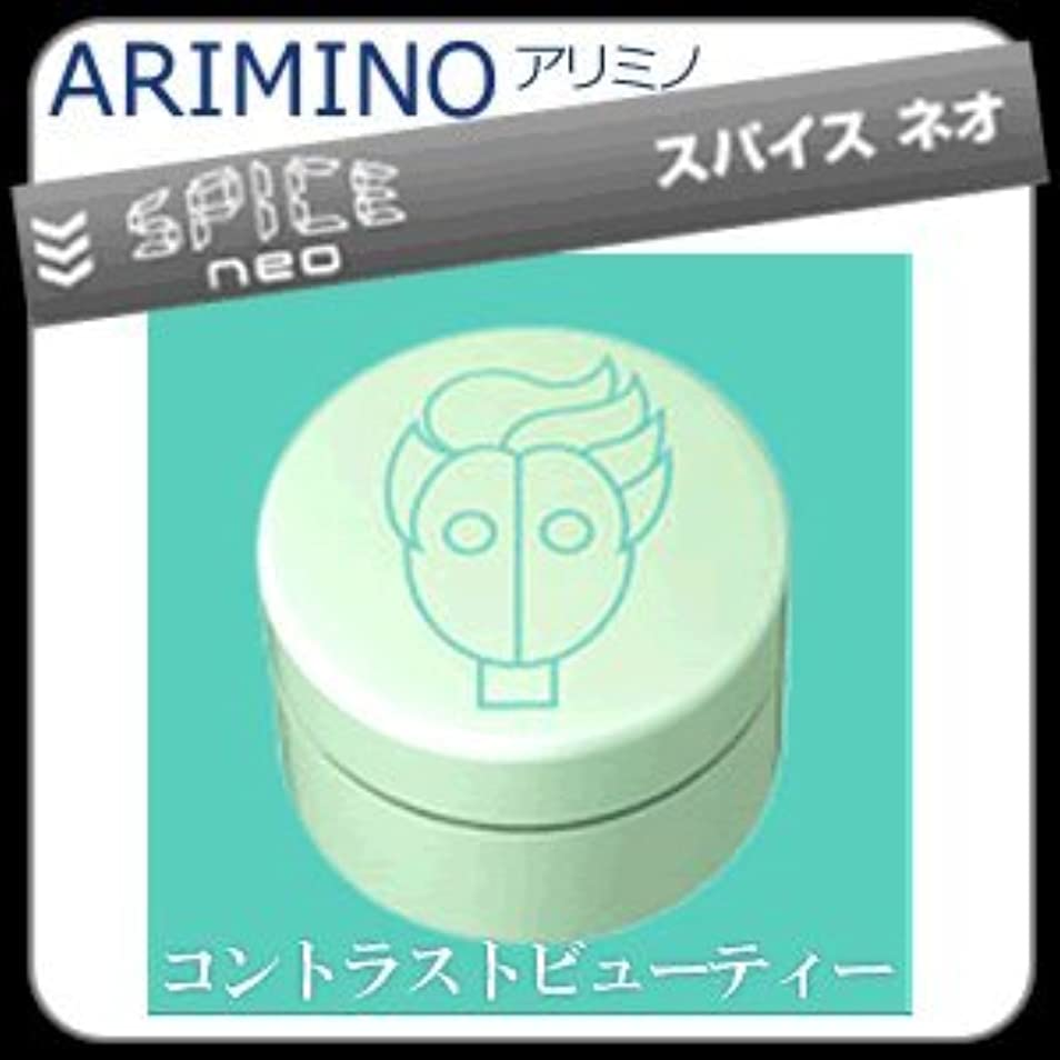 背の高いよく話されるほかに【X4個セット】 アリミノ スパイスネオ GREASE-WAX グリースワックス 100g ARIMINO SPICE neo