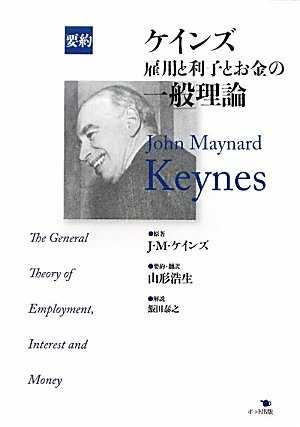要約 ケインズ 雇用と利子とお金の一般理論の詳細を見る