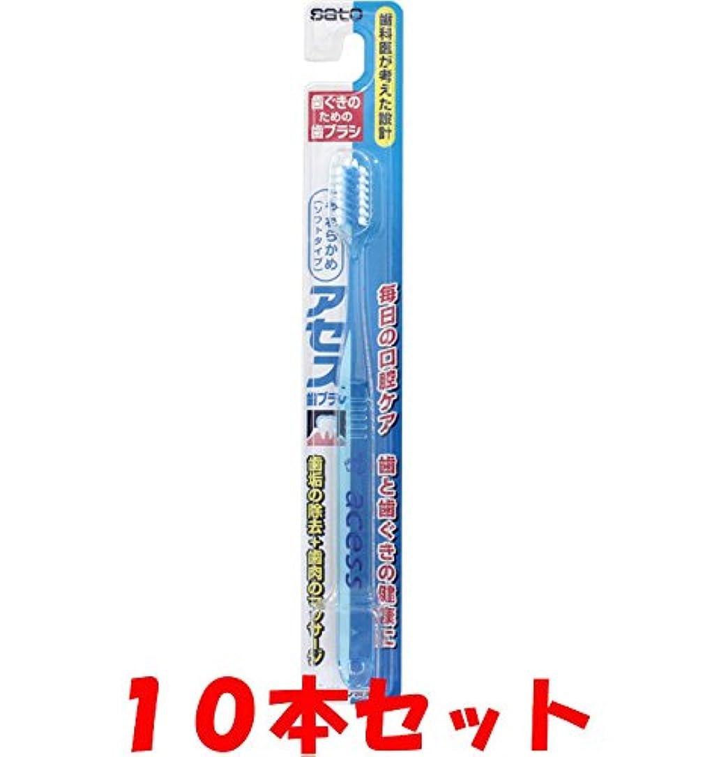 有名人積極的に緯度【10本セット】アセス歯ブラシ (やわらかめソフト(ブルー))