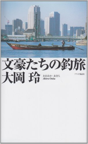 文豪たちの釣旅 (フライの雑誌社新書)