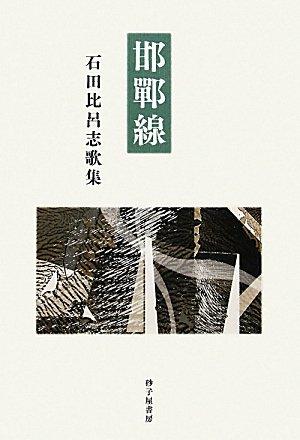 邯鄲線―石田比呂志歌集 (現代三十六歌仙)