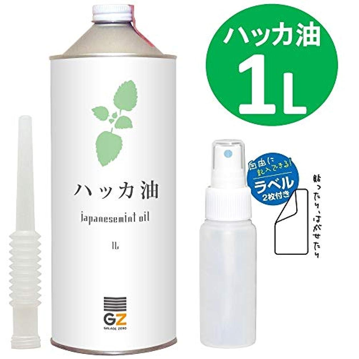練習終わり後方にガレージ?ゼロ ハッカ油 1L(GZAK14)+50mlPEスプレーボトル/和種薄荷/ジャパニーズミント GSE531