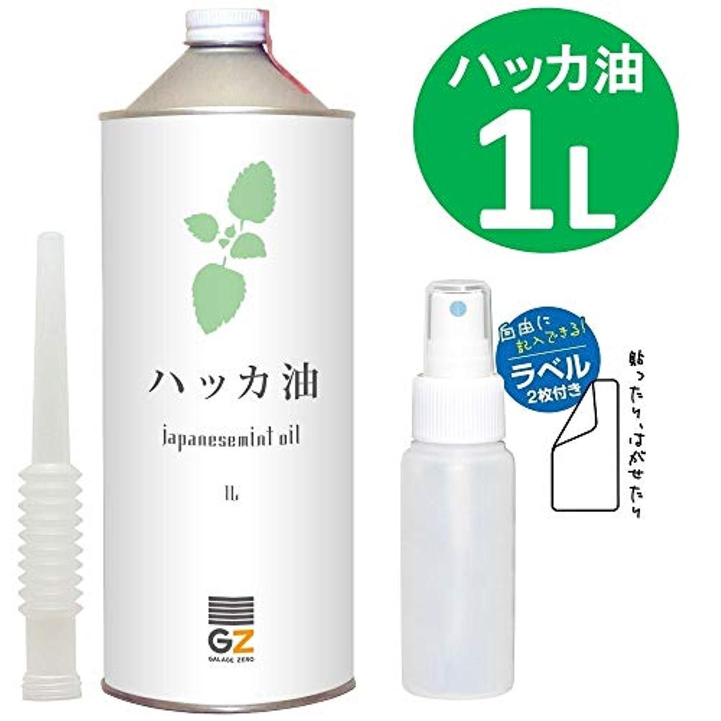 無意味浜辺ガレージ?ゼロ ハッカ油 1L(GZAK14)+50mlPEスプレーボトル/和種薄荷/ジャパニーズミント GSE531
