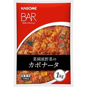 カゴメ)業務用 菜園風野菜のカポナータ 1kg